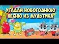 Новогодние песенки из мультфильмов для детеи Загадки обманки от Глупика Угадаи мультик по песне mp3