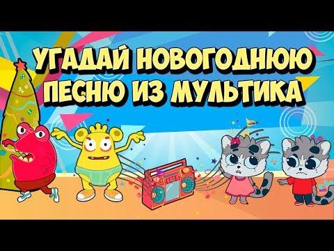 Новогодние песенки из мультфильмов для детей Загадки обманки от Глупика Угадай мультик по песне