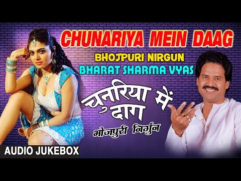 CHUNARIYA MEIN DAAG | BHOJPURI NIRGUN AUDIO SONGS JUKEBOX | SINGER - BHARAT SHARMA VYAS
