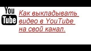Как добавлять видео в YouTube на свой канал.(Всем привет!Сегодня мы разберём как-же добавлять видео в YouTube на свой канал.Поехали!!!, 2013-10-23T14:39:49.000Z)