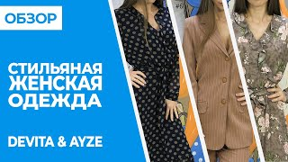 ОБЗОР женская одежда Devita AYZE Совместные покупки 63pokupki ru