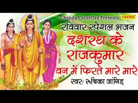 रविवार-स्पेशल-भजन-:-दशरथ-के-राजकुमार-वन-में-फिरते-मारे-मारे-:-रुचिका-जांगिड़-:-shree-ram-bhajan