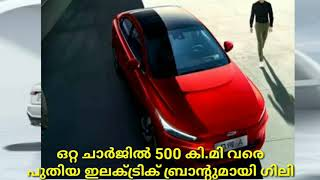 new electric car from Geely//review geometry A//auto malayalam//auto 2019//auto news/cars latest//