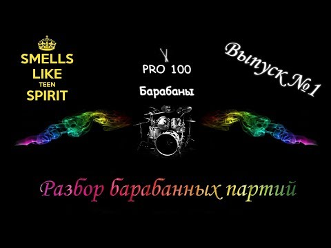 Разбор барабанной партии | Nirvana - Smells like a teen spirit