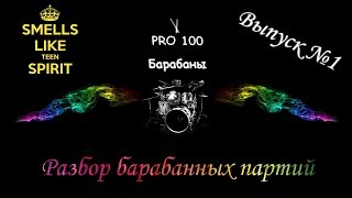 Разбор барабанной партии | Nirvana - Smells like teen spirit