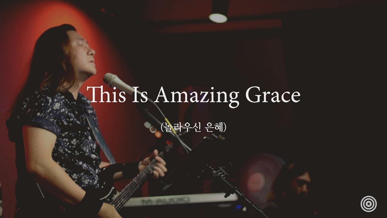 This Is Amazing Grace (놀라우신 은혜) | 2019.08.18 어벤져스 쳐치 (Avengers Church)