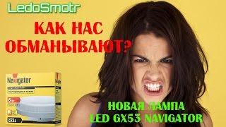 Как обманывают покупателей? Смотри обзор новой лампы Navigator GX53 8W!