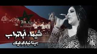 chaimaa abatorab jina nbarkou lik exclusive video ᴴᴰ 2017   شيماء أباتراب جينا نباركو ليك