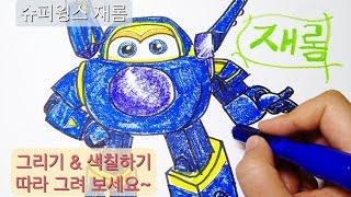 슈퍼윙스 재롬 그리기 Super Wings Jaerom Drawing 라임튜브 LimeTube