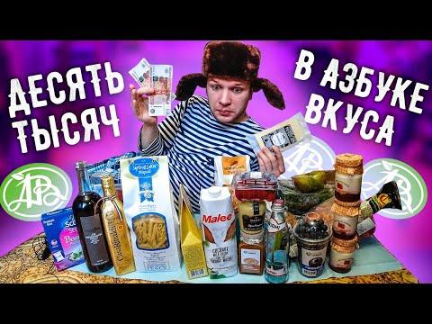 Что можно КУПИТЬ на 10 000 рублей в АЗБУКЕ ВКУСА