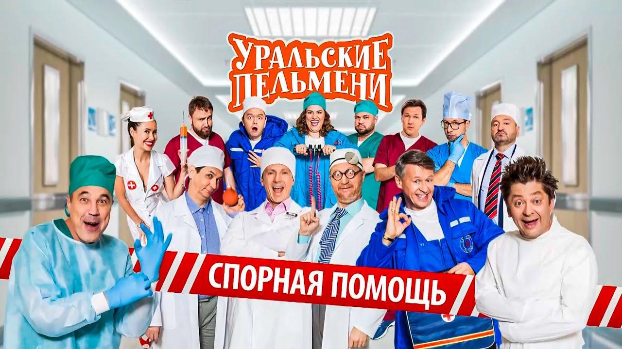 Уральские Пельмени от 16.04.2021