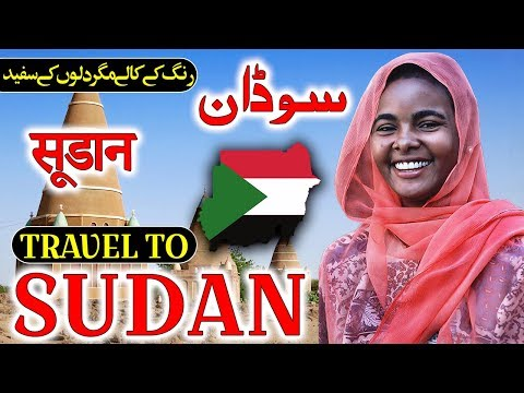 Travel To Sudan | Full History And Documentary About Sudan In Urdu & Hindi | سوڈان کی سیر