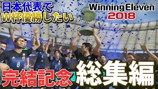 【PV】祝完結!日本代表でW杯優勝したい 総集編【ウイイレ2018】