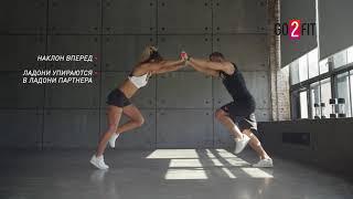 Фитнес для двоих: парная тренировка №1.