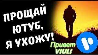 Прощай ютуб, я ухожу!Видеохостинг VIULI! (Goodbye youtube, I'm leaving! Video hosting VIULI!)