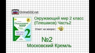 Задание 2 Московский Кремль - Окружающий мир 2 класс (Плешаков А.А.) 2 часть