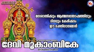 മനശാന്തിക്കും ആത്മസന്തോഷത്തിനുംകേൾക്കാം ഈ ഭക്തിഗാനങ്ങൾ   Devi Devotional Songs  New Devotional Songs