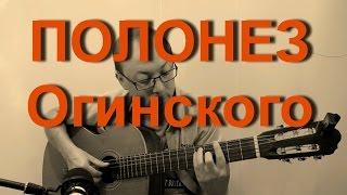 Полонез Огинского на гитаре | Александр Фефелов