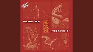 Provided to YouTube by ULTRA-VYBE ひとり暮し · Yukadan ゴールデン☆ベスト トリオ・イヤーズ+2 ℗ SOLID/TRIO Released on: 2019-06-12 Auto-generated by ...