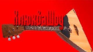 Клюква Шоу | Музыкальный стрим (08.09.19)