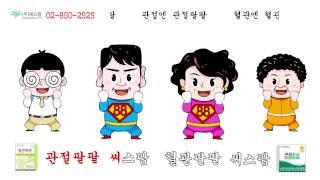 (주)씨스팜 관절팔팔 CF영상