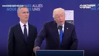 Дональд Трамп решил не спрашивать у НАТО, во сколько обошлась новая штаб-квартира