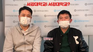 [김빵 10분단신] 서강대학교 편입 이야기  | 올해 …