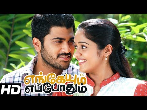 Engeyum Eppothum Full Tamil Movie Scenes | Sharvanand & Ananya Love Scenes | Sharvanand | Ananya
