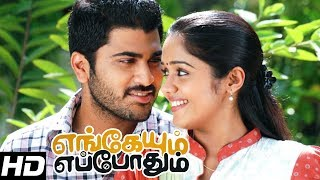 Engeyum Eppothum full Tamil Movie Scenes | Sharvanand & Ananya Love Scenes | Sharvanand | Ananya