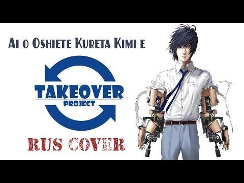 ヽ(♡‿♡)ノ INUYASHIKI ED - Ai o Oshiete Kureta Kimi e [RUS cover - TAKEOVER] TV-size
