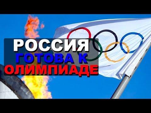 Путин: Россия готова к проведению летней Олимпиады