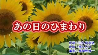 新曲『あの日のひまわり』藤原浩 カラオケ 2018年9月5日発売