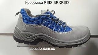 Купить польские рабочие кроссовки Reis Brxreis с металлическим подноском производитель Rawpol(, 2017-07-19T11:35:48.000Z)