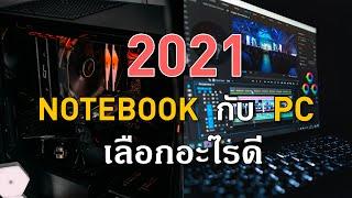 คอมพิวเตอร์ กับ โน๊ตบุ๊ค ในปี 2021 - เลือกอันไหนดี แล้วแต่ละคนเหมาะกับแบบไหน คลิปนี้มีคำตอบ!