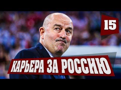 ПЕРВЫЕ МАТЧИ СБОРНОЙ РОССИИ НА ЧМ 2022 #15 | КАРЬЕРА ТРЕНЕРА ЗА СБОРНУЮ ФИФА 19