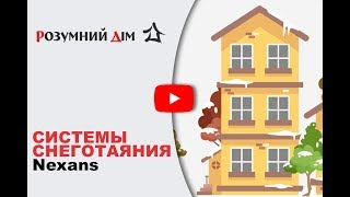 видео Снеготаяние и антиобледенение вашего дома