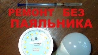 Жөндеу жарықдиодты шамдар ''Ғарыш'' жоқ дәнекерлегіштің. Оңай.