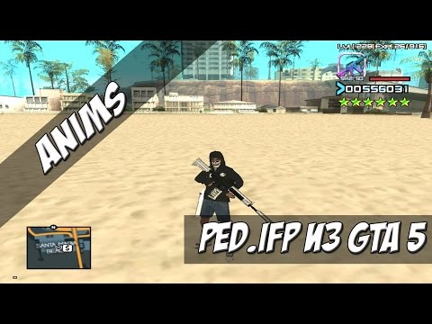[ANIMS] Ped.ifp из GTA 5