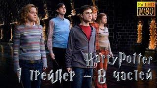 Гарри Поттер и невероятный трейлер ко всем частям сразу!