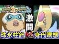【ポケモンUSUM】身代クレセ重すぎる…珠チンムーの氷柱をぶっ刺す!【ウルトラサン/ウルトラムーン】