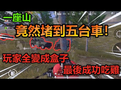 《PUBG MOBILE:絕地求生M》 一座山竟然堵到五台車! 玩家全變成盒子 最後成功吃雞 #5