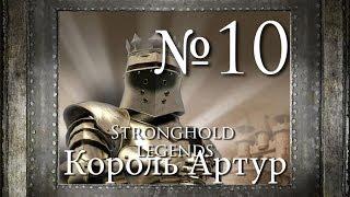 10. Святой Грааль - Глава 6 - Stronghold Legends (Король Артур)