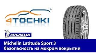 Michelin Latitude Sport 3  безопасность на мокром покрытии - 4 точки. Шины и диски 4точки(Компания Michelin представила на суд зрителей видеоролик из цикла роликов о шине Michelin Latitude Sport 3 повествующий..., 2014-04-23T12:27:23.000Z)