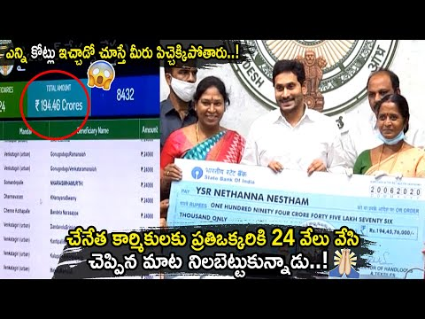 YS Jagan Launches Nethanna Nestham Scheme For Weavers