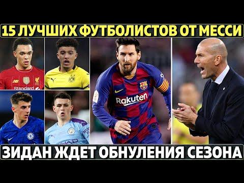 Месси назвал 15 лучших футболистов ● Зидан ждет обнуления сезона ● МЮ хочет де Лигта