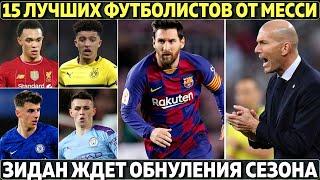 Месси назвал 15 лучших футболистов Зидан ждет обнуления сезона МЮ хочет де Лигта