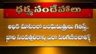 Shradhh Rituals for Relatives who pass away in Adhika Masam | Dharma Sandehalu | Bhakthi TV
