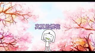 china song.lagu perpisahan.lagu sekolah rendah cina.