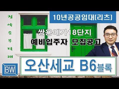 청약을 부탁해 )오산세교 쌍용예가 B6블록 10년공공 임대 아파트예비입주자 모집 공고(리츠)