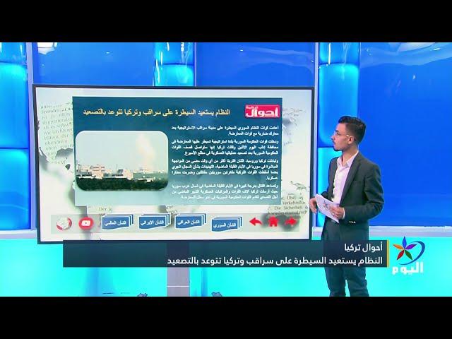 جولة بين الأخبار العربية والعالمية ذات الصدى الواسع في الصحف 3 - 3 - 2020